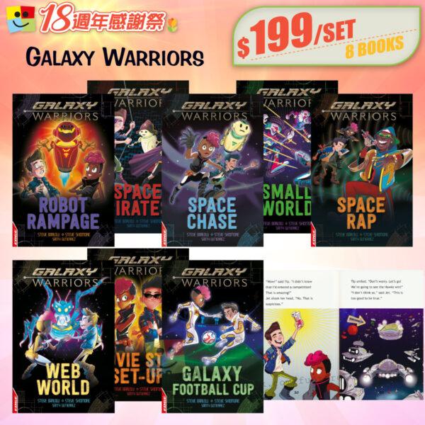 galaxy-warriors